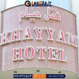 هتل سه ستاره خیام مشهد