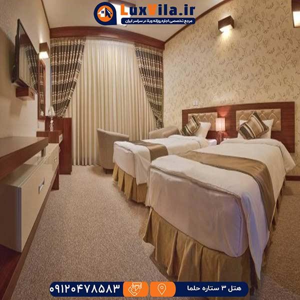 هتل سه ستاره حلما مشهد