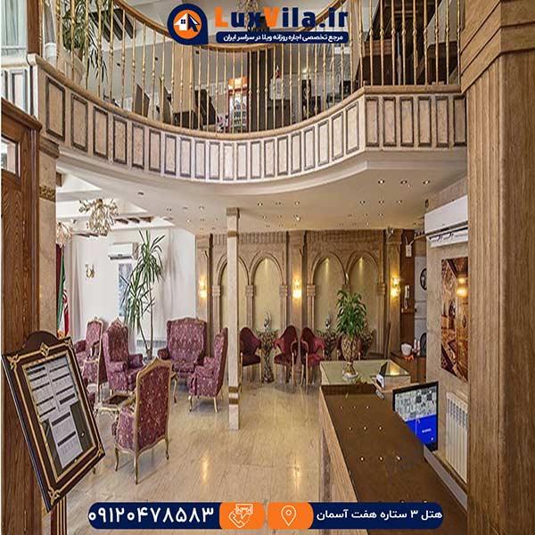 هتل سه ستاره هفت آسمان مشهد