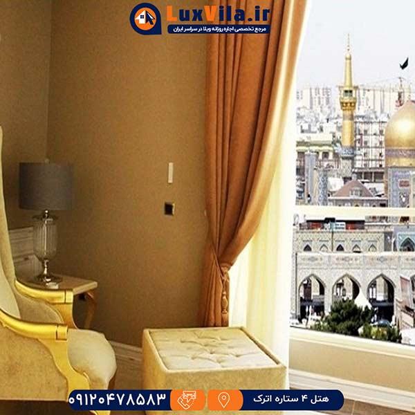 هتل چهار ستاره اترک مشهد