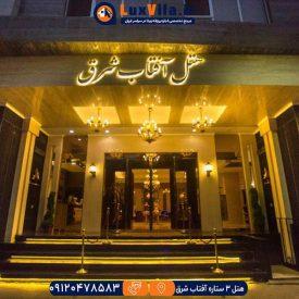 هتل 3ستاره آفتاب شرق