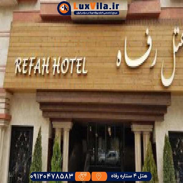 هتل چهار ستاره رفاه مشهد