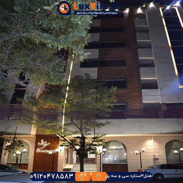 هتل سه ستاره سی و سه پل مشهد