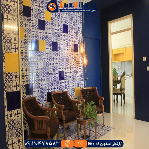 اجاره آپارتمان اصفهان کد E120