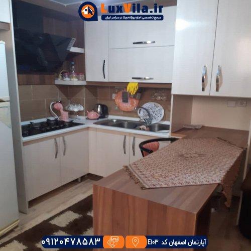 اجاره آپارتمان اصفهان کد E103