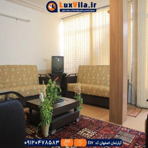 اجاره آپارتمان اصفهان کد E117