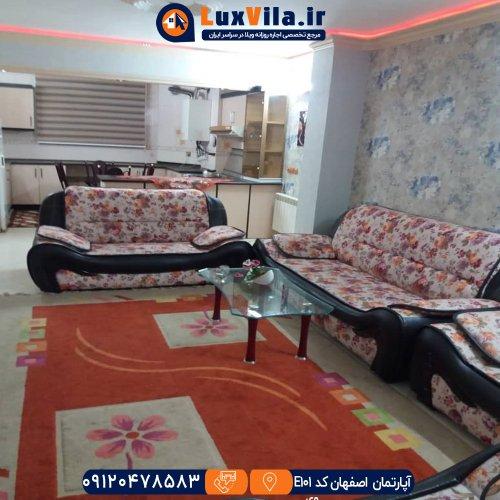 آپارتمان اصفهان کد E105