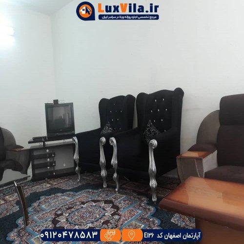 اجاره آپارتمان اصفهان کد E126