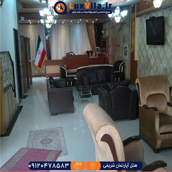هتل آپارتمان شریفی مشهد