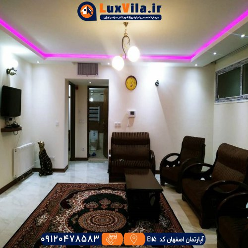 اجاره آپارتمان اصفهان کد E115