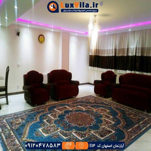 اجاره آپارتمان اصفهان کد E114