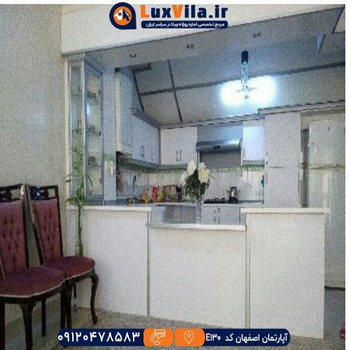 اجاره آپارتمان اصفهان کد E130