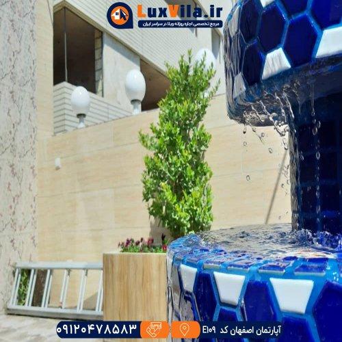 اجاره آپارتمان اصفهان کد E109