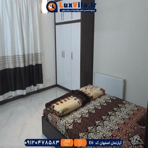 اجاره آپارتمان اصفهان کد E111