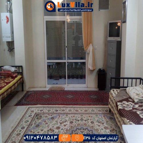 اجاره آپارتمان اصفهان کد E135