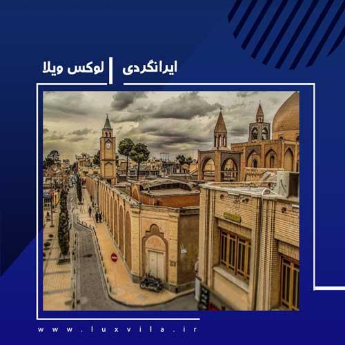 مناطق گردشگری اصفهان پایتخت فرهنگ و هنر – بخش دوم