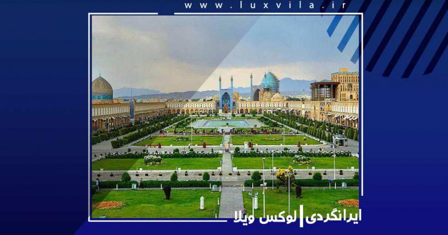 میدان نقش جهان از جاهای دیدنی اصفهان