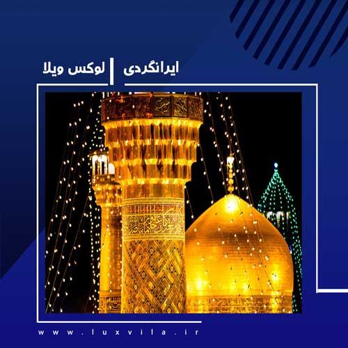 مناطق گردشگری مشهد