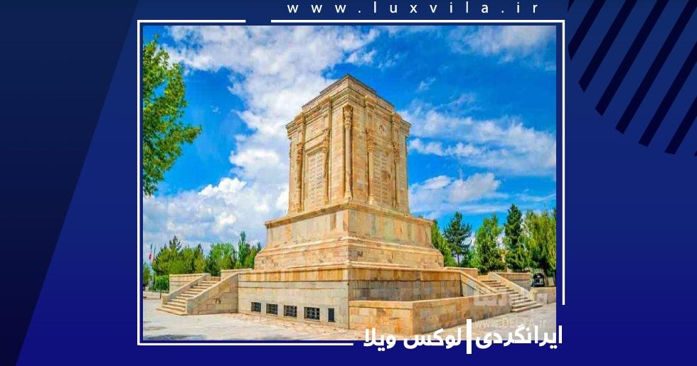 جاهای دیدنی مشهد ، مقبره فردوسی