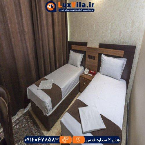 هتل دو ستاره قدس مشهد