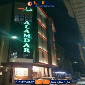 هتل دو ستاره علمدار مشهد