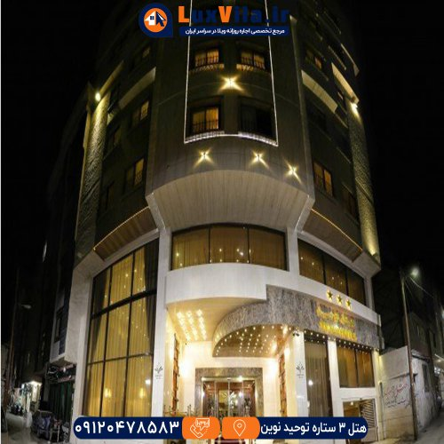 هتل سه ستاره توحید نوین مشهد