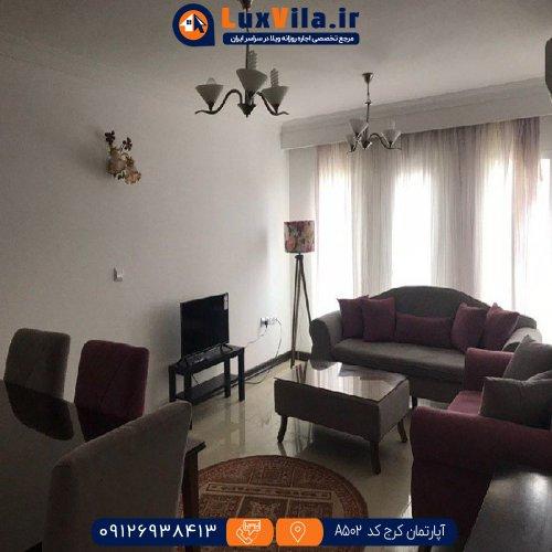 اجاره آپارتمان در کرج کد A502