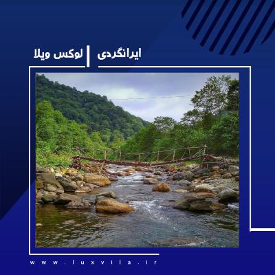 سرولات روستایی زیبا در میان کوههای چابکسر