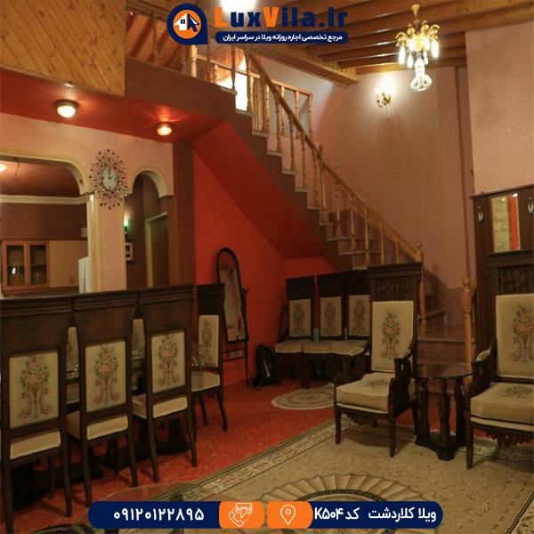 اجاره ویلا ییلاقی در کلاردشت K504