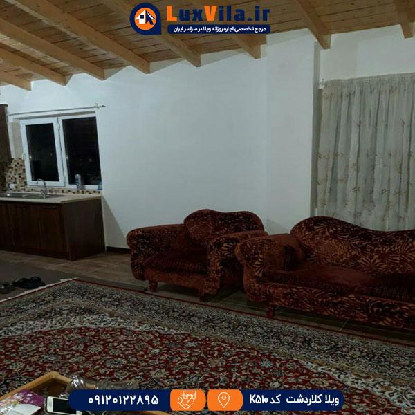 اجاره ویلا در حسن کیف کلاردشت K510