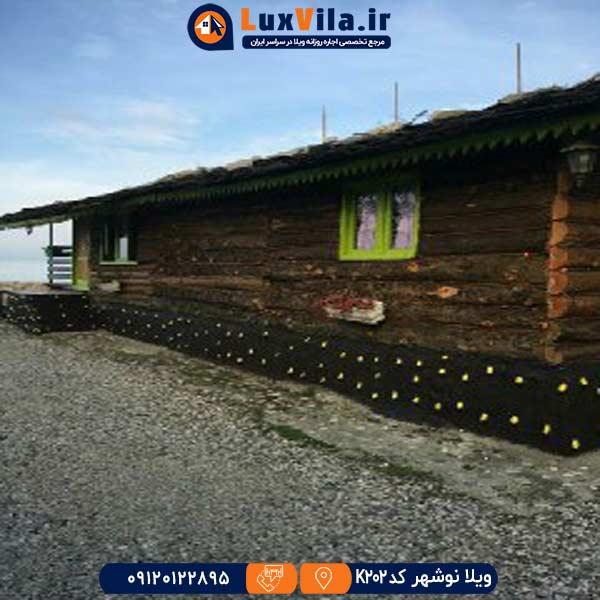 کلبه چوبی لب دریا در نوشهر K202