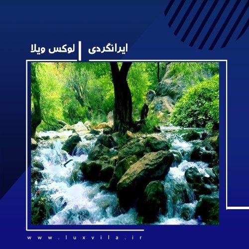 تنگ بستانک شیراز