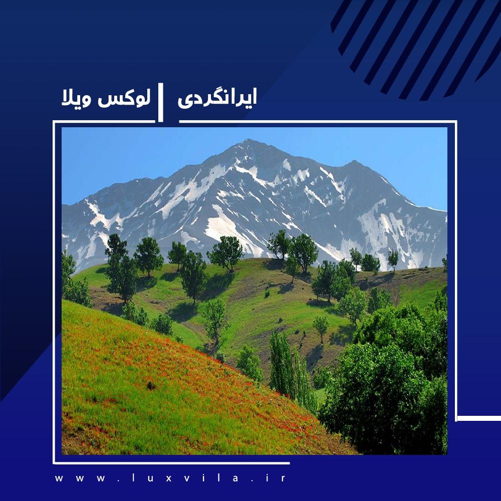 کوهرنگ در چهار محال و بختیاری، بهشت طبیعی ایران