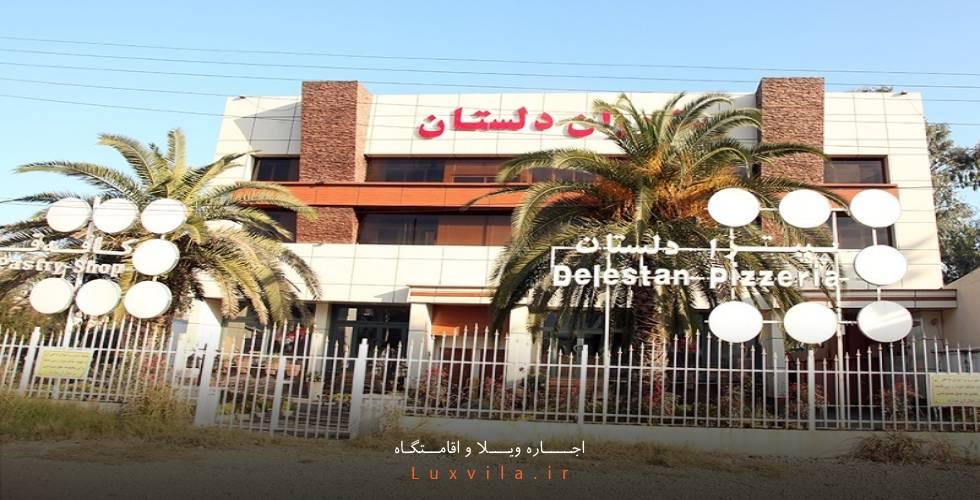 کافه رستوران دلستان نوشهر