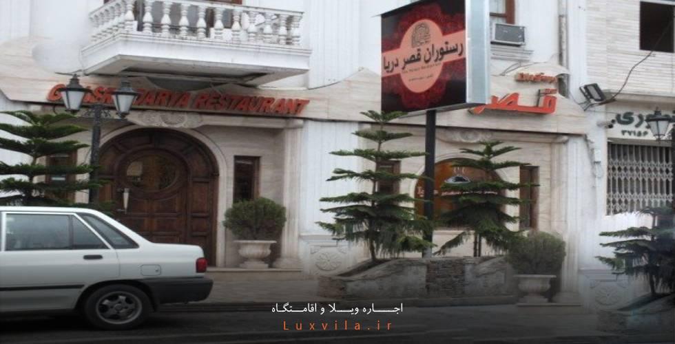رستوران قصر دریا نوشهر
