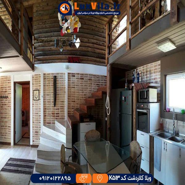 اجاره ویلا روزانه در کلاردشت K513
