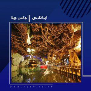 زیباترین غار ایران