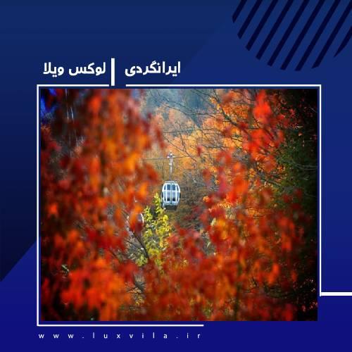 بهترین تله کابین ایران