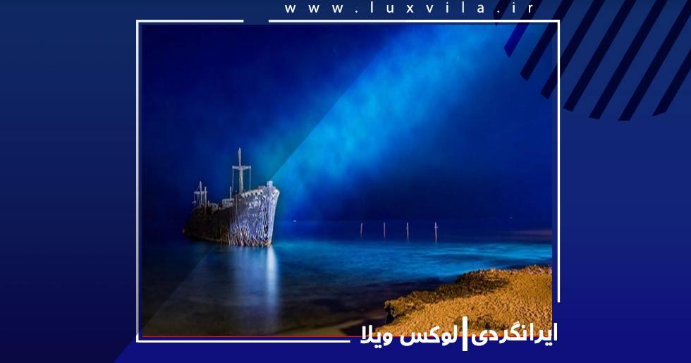 اولین مکان از 10 جای دیدنی کیش ، کشتی یونانی