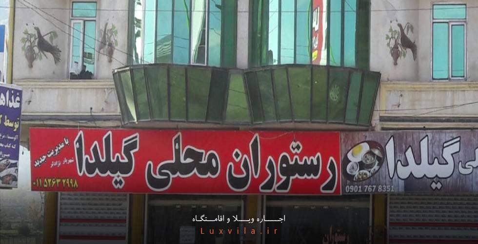 رستوران محلی گیلدا