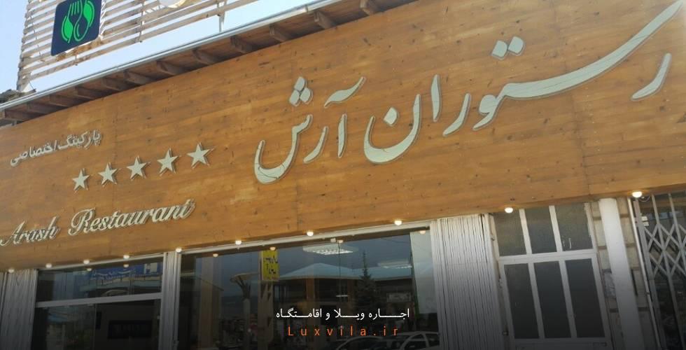 رستوران آرش