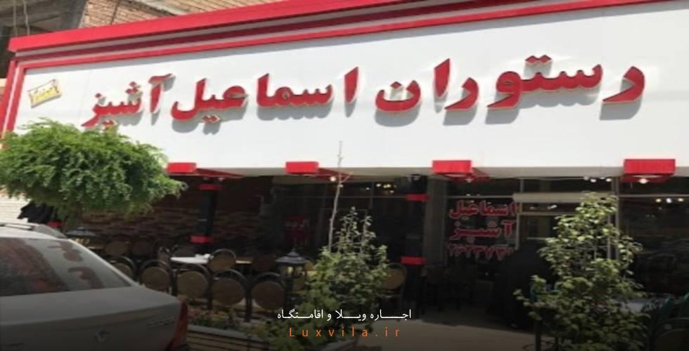 رستوران اسماعیل سرآسپز