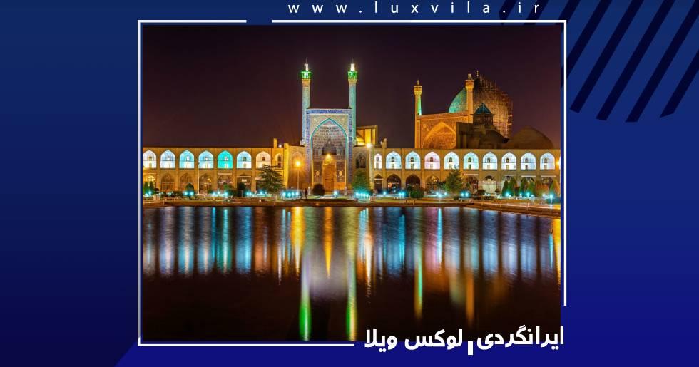 اماکن دیدنی اصفهان