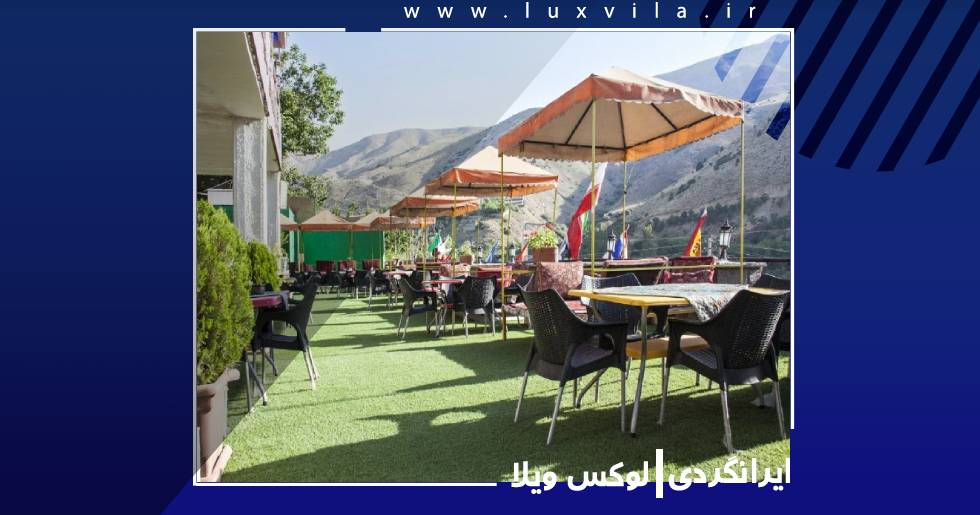 باغ ایرانی فشم