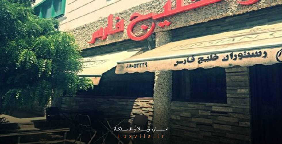 رستوران خلیج فارس فشم