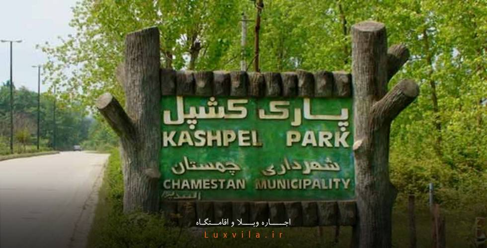 پارک جنگلی کشپل رویان