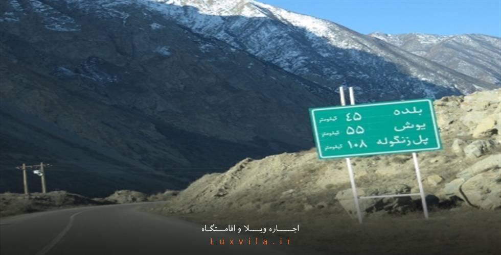 شهر بلده در رویان