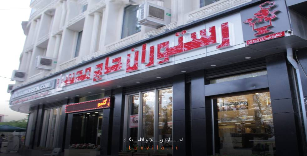 رستوران حاج محسن آمل
