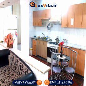 آپارتمان روزانه ارزان در کاشان E402