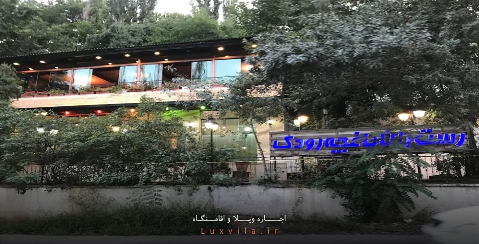 رستوران باغچه رودک فشم